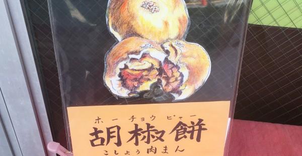 台湾B級グルメ「胡椒餅」新宿で発見!台湾料理 山珍居へGO!