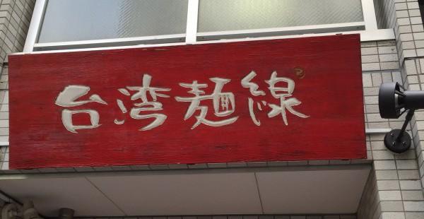 台湾麺線 リピートするには訳がある。台湾B級グルメを味わいに新橋まで行く