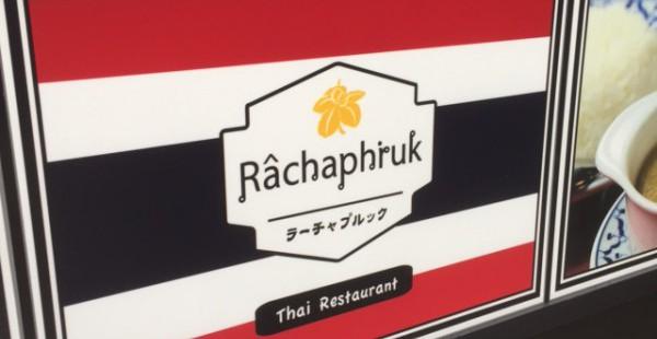 恵比寿ラーチャプルック 私が惚れ込む!飽きのこないタイ料理ランチビュッフェ