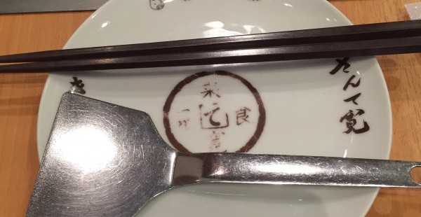 ブロガー行列に並ぶ!大人気店お好み焼き「きじ」の行列 長編ドキュメンタリー
