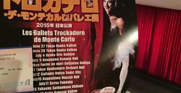 男性だけのコメディバレエ集団!トロカデロ・デ・モンテカルロを鑑賞してきました。
