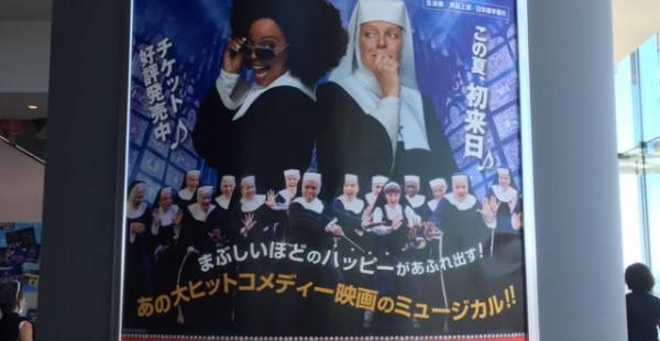 """渋谷 シアターオーブミュージカル """"天使にラブソングを""""を最上階で観ました。"""