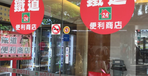 台南駅前 鉄道ホテルにリピートしてみた 格安だけどポイント押さえてくるのがツボ