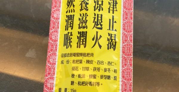 カレン的 台湾で困った時はこれ!コンビニでも手に入る応急処置アイテムをご紹介【台湾買い物】