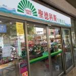 台湾 聖徳科斯 オーガニックスーパーマーケット 少し高いけど良いもん揃ってます【台湾スタイル】