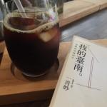 台湾 馬路楊檳榔会社 神様の粋な計らいで「わたしの台南」が始まった