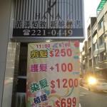 台南 ロングヘアーの人必見 ちょっとリッチに美容室でシャンプーだけをやってもらおう