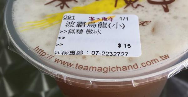 """台湾名物 タピオカティー """"茶の魔手""""ならサイズが選べるよ【台湾スイーツ】"""