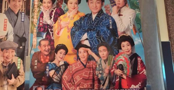 新橋演舞場 片岡愛之助 歌舞伎とはちがうラブリンの魅力全開「もとの木阿弥」を観賞してきた