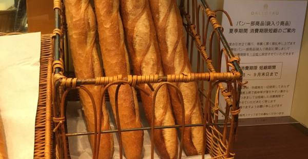 1年で365本のフランスパンを食べるブログ baguette365 のイベントをやります〜!