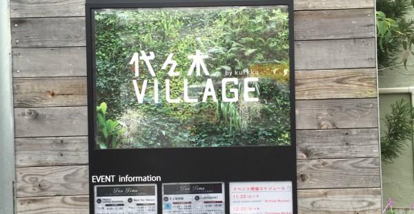 小林武史プロデュース カフェやパン屋もある都会のオアシス 代々木ヴィレッジで癒される