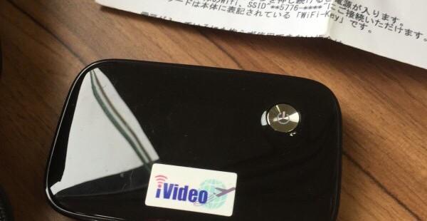 台湾に行くので今回もwifiルーターをivideoで借ります