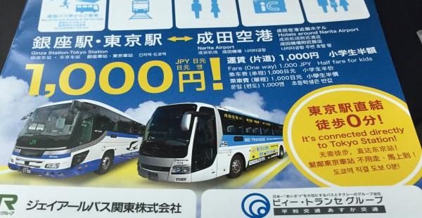東京駅から成田空港まで1000円で行けちゃうJRバスがお得で便利だった。