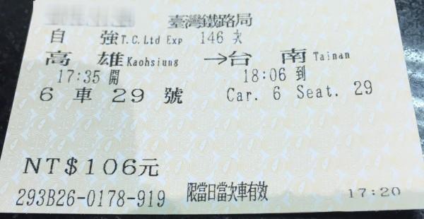 【完全保存版】高雄空港から台鉄台南駅への行き方 電車でGO!