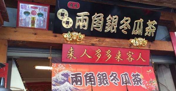 台南 両角銀冬瓜茶 すっきり爽快!暑さでバテそうな時の無糖のレモネード
