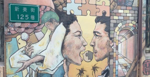 台南の歩き方 新美街125巷 裏路地のアートがおもしろい