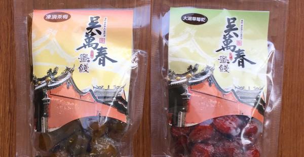 台南みやげ 吳萬春蜜餞 種類が豊富でびっくり!いちごのドライフルーツを買ってみた。