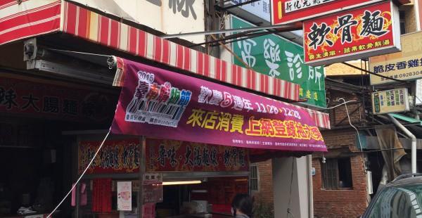 台南グルメ 台湾B級グルメの代表格!新化老街で大腸麺線を食べてみた