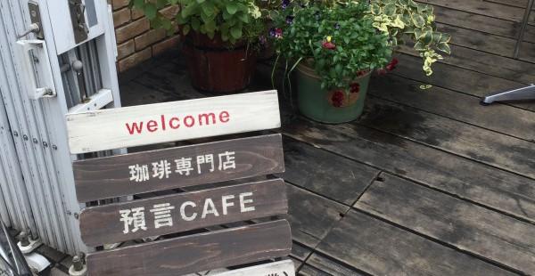 高田馬場 預言カフェって知ってる? コーヒー1杯で預言がもらえる不思議なカフェに行ってきた。