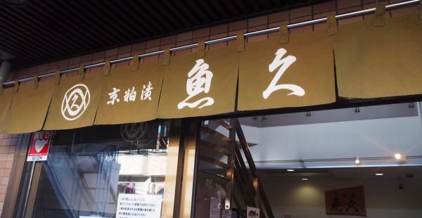 高級京粕漬が756円?! 魚久の切り落としを買うために行列に並んでみた!