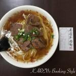 台湾高雄グルメ  港園牛肉麺館 日本人好みのあっさり牛肉麺