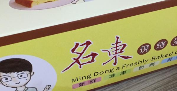 台南 名東現烤蛋糕 行列のできるカステラ屋で出来たてふわふわをゲットしてみた