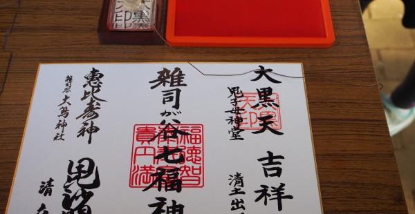 初詣におすすめ! 雑司が谷 七福神巡りに行ってきた