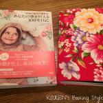 日記恐怖症の私が、今年こそ日記を続けられるようにした3つ方法