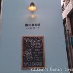 猿田彦珈琲アトリエ仙川がおしゃれ度高い!サービスも素敵だったよ。