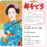都をどりのススメ!今年の春は京都 都をどりを観に行きませんか?