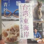 一青妙「わたしの台湾・東海岸」出版トークイベントで台湾の魅力を再発見