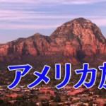 「新発見アメリカ旅」鮎河ナオミさんに学ぶトラベル英会話術