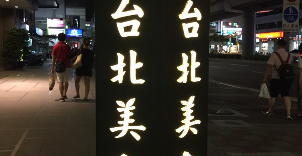 台北美侖大飯店(パーク台北ホテル) コスパ最高!101ビュールームで大満足!