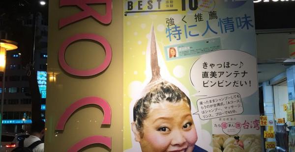 【台湾式シャンプー】procutti  渡辺直美さんも推薦!日本人でも入りやすいサロン